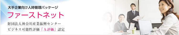 大手企業向け人時管理パッケージ ファーストネット  財団法人神奈川産業振興センター ビジネス可能性評価「A評価」認定